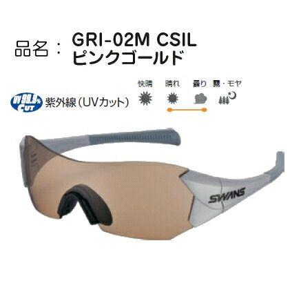 スポーツグラス Y-011ピンクゴールドGRI-02M...
